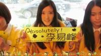 李易峰七周年庆祝视频《礼物》