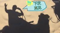敦煌之旅 - 鸣沙山骑骆驼 - 凯西找乐指南