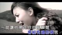 李雅薇-我们的纪念【MV】