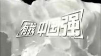 刘翔伊利牛奶为梦想广告、有我中国强、为梦想创造可能、伊利·北京2008年奥运会唯一指定乳制品
