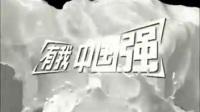 刘翔伊利广告、有我中国强、为梦想创造可能、伊利·北京2008年奥运会唯一指定乳制品