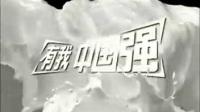 伊利牛奶奥运羽毛球广告、有我中国强、伊利·北京2008年奥运会唯一指定乳制品