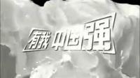 伊利牛奶奥运兵兵球广告、有我中国强、伊利·北京2008年奥运会唯一指定乳制品