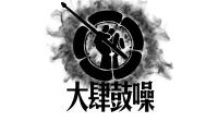 架子鼓翻奏 - 人气手游【王者荣耀】配乐