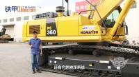 【铁甲原创】新机评测 小松PC360-8