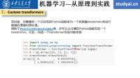 Python机器学习第31课 SKLearn数据预处理技术(标称型特征编码和缺失值补全)
