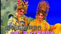狄青闯三关    彭炽权 郭凤女  字幕版