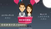 结婚邀请动画#Romantic