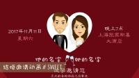 结婚邀请动画#Sweet