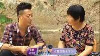 百家碎戏《彩礼闹腾人》(2017-06-04)