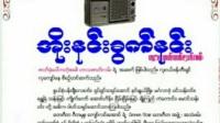 အိုးနင္းခြက္နင္း အသံျပက္ဇာတ္ေလးပါ ပုပၸါးသားေလး myanmar