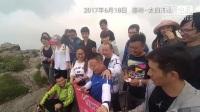 2017.6.18秦岭-户外运动-太白冻山-冰岩探险旅行