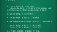 【陈海平讲古文观止】第34集:吴许越成