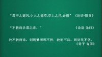 【陈海平说古文观止】第33集:子产论政宽猛
