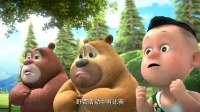 熊出没之熊熊乐园 - 第4集