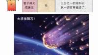 圣经简报站:启示录7-10章(2.0版)