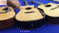 第3课 如何选购吉他 如何分辨 合板 面单 全单 黎明教你弹吉他
