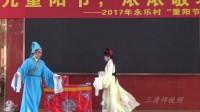 越剧《追鱼》选段 书馆 宋为琍 施学敏 表演
