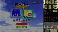 超级竞轮【3小时,1集完】(Super Keirin)