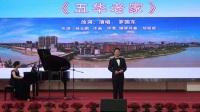 2018五华县高级中学音乐教师新年音乐会