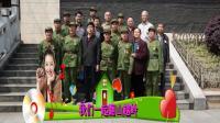 昆明军区高射炮兵补充营高机连第11次战友聚会