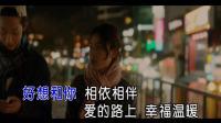 牵手相伴幸福温暖【瑞雪-KTV发行民通抒情版】