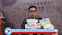 《中国古代玻璃器皿》新书发布会在京盛大举行 业内众专家出席点评