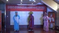 泰山区戏剧家协会成立首场演出录像(2018年5月12日于东湖社区)