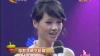 明星童乐会 20110812:最经典的小白菜-陶慧敏