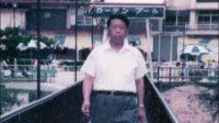 纪念父亲离开三十年-父亲节
