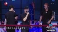 罗志祥黄磊大PK 决赛现场画风突变 惊呆众人 极限挑战 180701