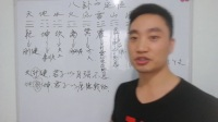 易经的智慧-杨雨奇 易理相术自学基础4(八卦定位)