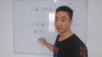 易经的智慧-杨雨奇 四柱八字自学基础2(命运)