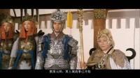 杨门女将之军令如山(粤语)