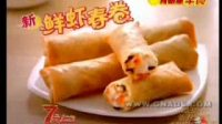 肯德基鲜虾春卷2008年广告《丰富早餐·选择篇》15秒