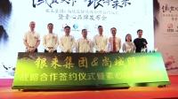 银来集团&尚域股份战略合作签约仪式暨素心品牌发布会成功举行