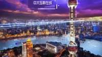 中大互联宣传片V2018