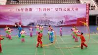 2018洛阳牡丹杯洛阳邙山代表队展演