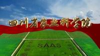 四川省农业科学院80华诞