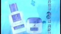 丹芭碧润肤露润肤霜广告 1999 山东卫视