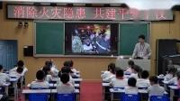 小学班会课《消除火灾隐患_共建平安校园》消防宣传教学视频