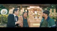 《胖子行动队》片段:葬礼下隐藏毒品交易 胖子行动队携手破案