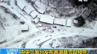 中央气象台发布寒潮暴雪双预警