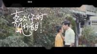 《喜欢你时风好甜》预告片 高瀚宇陈芋米首度牵手治愈系爱情,超级甜蜜上线!