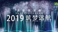 深圳法雷奥2019筑梦远航