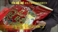 旺旺大礼包《新回家篇-2019猪年版-京东年节版》30S