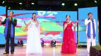 歌曲《欢聚一堂》演唱者:鲁修海、王小平、王啟媛、杨东银
