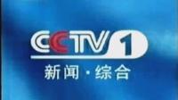 中国中央电视台新闻综合频道台标/台徽/呼号——国际篇10秒