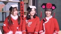 【明星制片人微计划】AKB48TeamSH新年特辑