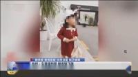 杭州:女童模拍照  被亲妈飞踹  平台方——你情我愿  不违规